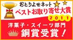 はんなり京都の宇治抹茶プリン・ベストお取り寄せ大賞銅賞受賞
