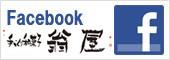 手づくり和菓子翁屋公式Facebookページ