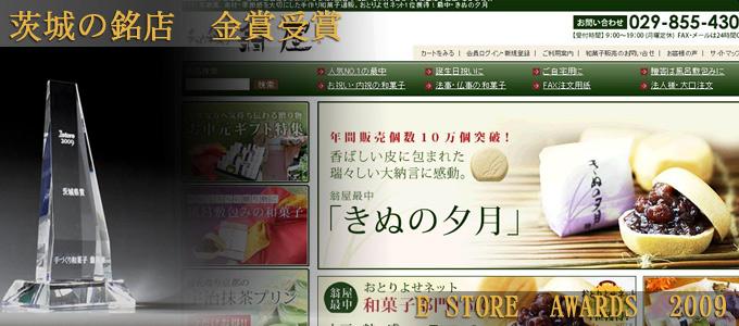 Eストアーアワード2009 茨城の銘店 金賞受賞
