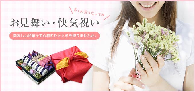 お見舞い・快気祝い 美味しい和菓子で心和むひとときを贈りませんか。