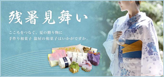 残暑見舞い こころをつなぐ、夏の贈り物に手作り和菓子 翁屋の和菓子はいかがですか。