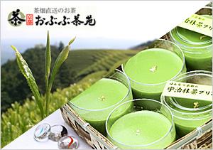京都・おぶぶ茶苑共同創作