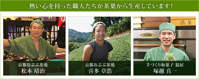 熱い心を持った職人たちが茶葉から生産しています!