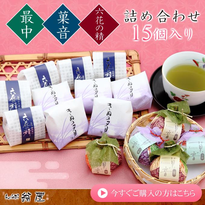 最中・菓音・六花の精詰め合わせ15