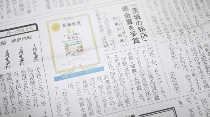 常陽新聞掲載・翁屋茨城の銘店金賞受賞