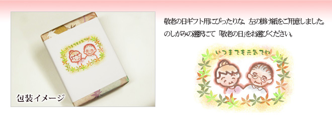 敬老の日におじいちゃん・おばあちゃんに贈る和菓子ギフト