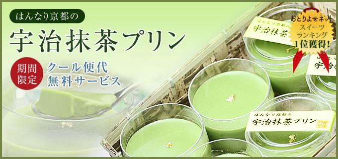 はんなり京都の宇治抹茶ぷりん16個入り