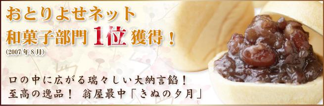 おとりよせネット和菓子部門1位獲得!