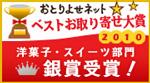 はんなり京都の宇治抹茶プリン、お取り寄せ大賞銀賞受賞
