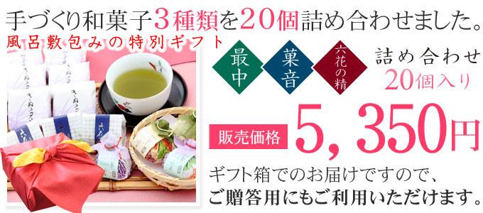 風呂敷包み・最中・菓音・六花の精詰め合わせ20