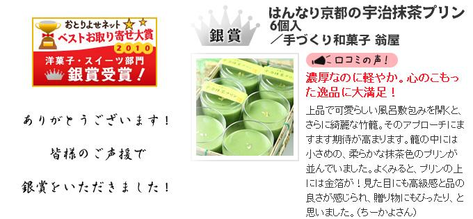 はんなり京都の宇治抹茶プリンがお取寄せ大賞銀賞受賞!