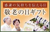 敬老の日に贈る高級和菓子ギフト特集
