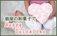 バレンタイン高級和菓子ギフト特集