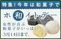 ホワイトデー和菓子ギフト特集