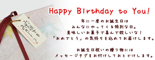 誕生日祝いの和菓子ギフトには、こちらのメッセージタグをお付けしてお届けします。