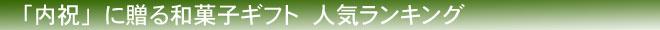 内祝に贈る和菓子ギフト人気ランキング