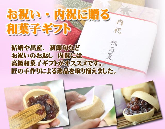 結婚・出産・入学・就職など、お祝いのお返し、内祝には高級和菓子がお勧めです。